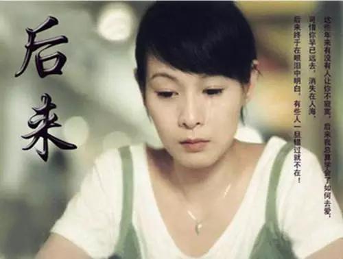 《后来》 - 刘若英