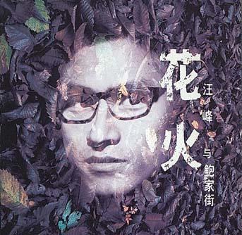 《花火》 - 汪峰