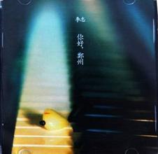 《关于郑州的记忆》 - 李志