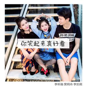 《你笑起来真好看》 - 李昕融/樊桐舟/李凯稠
