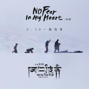 《No Fear In My Heart》 - 朴树