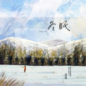 《冬眠》 - 司南