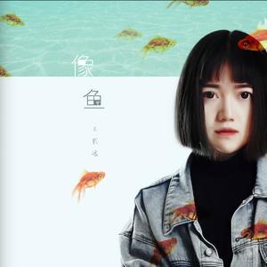 《像鱼》 - 王贰浪