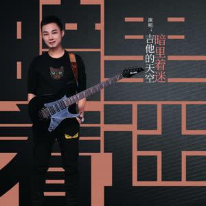《暗里着迷》 - 吉他的天空