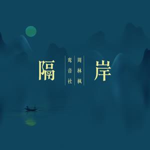 《隔岸》 - 鸾音社