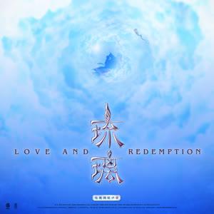 《千年之恋》 - 双笙