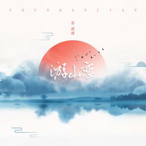 《游山恋》 - 苏谭谭