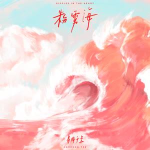 《粉雾海》 - 易烊千玺