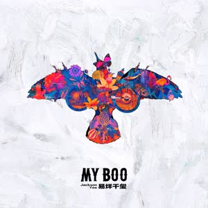 《My Boo》 - 易烊千玺