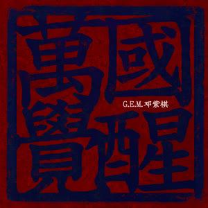 《万国觉醒》 - 邓紫棋