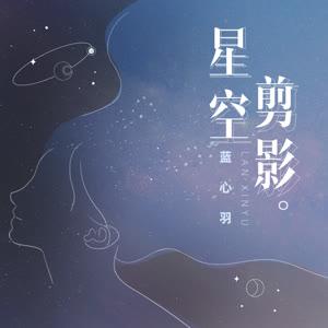 《星空剪影》 - 蓝心羽