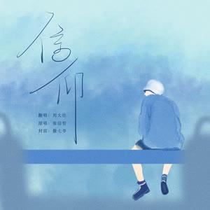 《信仰》 - 刘大壮