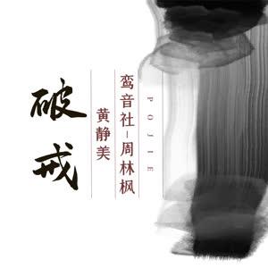 《破戒》 - 黄静美/鸾音社