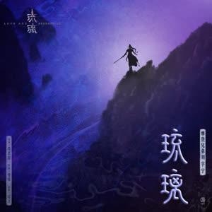 《琉璃》 - 摩登兄弟刘宇宁