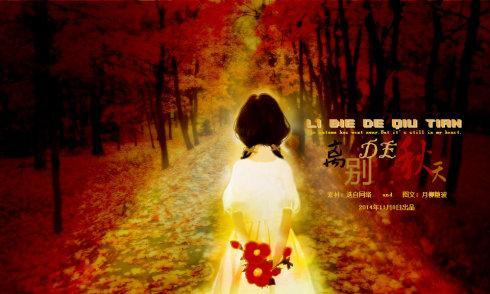 《离别的秋天》 - 孙露