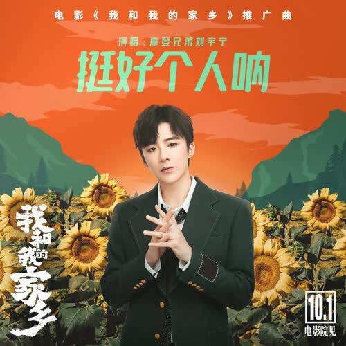 《挺好个人呐》 - 摩登兄弟刘宇宁